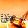 Matei 25: 1-30